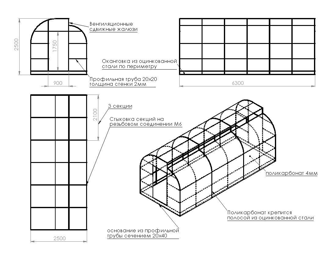 h схемы и чертежи теплицы