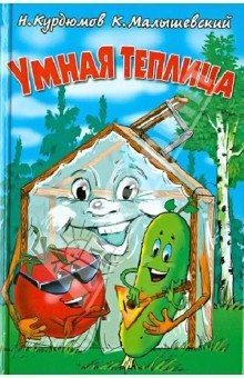 Фото обложки книги Курдюмова и Малышевского