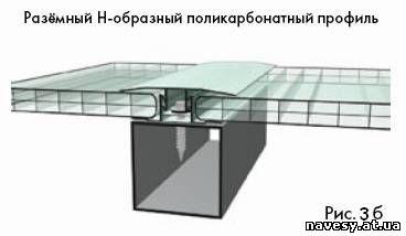Разъемный н-образный поликарбонатный профиль