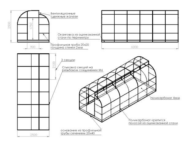 Схема каркаса для поликарбонатной конструкции.