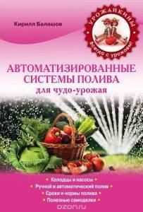 Автоматизированные системы полива для чудо-урожая