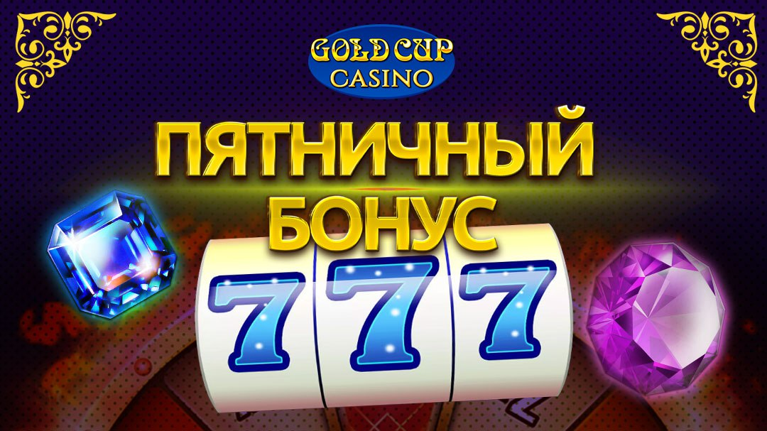 казино Золотой кубок