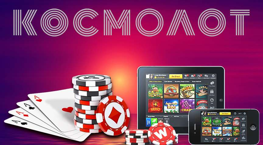Kosmolot казино