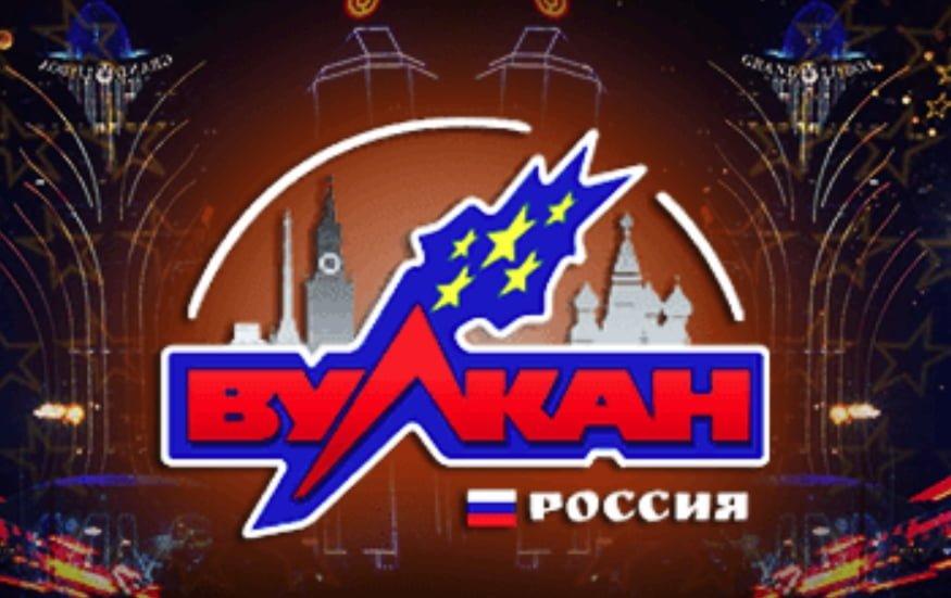 Вулкан Россия казино-онлайн