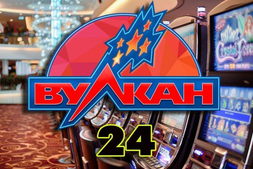 Vulcan 24 казино