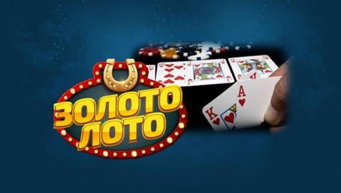 Золотолото казино онлайн