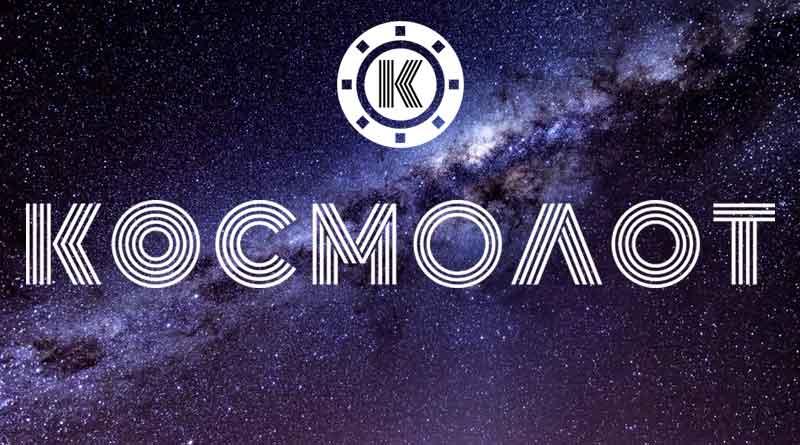 казино Kosmolot